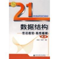 21世纪大学课程辅导丛书:数据结构学习指导典型题解(新版)