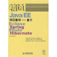 精通JavaEE项目案例:基于EclipseSpringStrutsHibernate(附光盘)