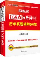 中公2016江苏省公务员录用考试专业教材:历年真题精解A类(二维码版)
