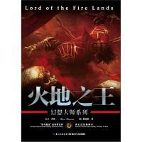 幻想大师系列:火地之王