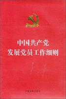 中国共产党发展党员工作细则(烫金版)