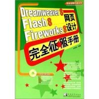 Dreamweaver8Flash8Fireworks8网页设计完全征服手册(附光盘)