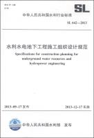 中华人民共和国水利行业标准(SL642-2013):水利水电地下工程施工组织设计规范