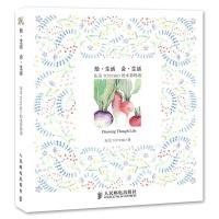 绘·生活会·生活:东京TOTORO的水彩物语