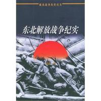 东北卷解放战争纪实-解放战争历史纪实丛书