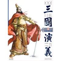 中国原创新漫画四大名著系列·三国演义12:虎困华容道