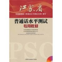 江苏省普通话水平测试专用教材(附MP3)