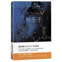 小王子精装书精美版中文版权威译本经典畅销读物世界名著童书小说儿童文学书籍