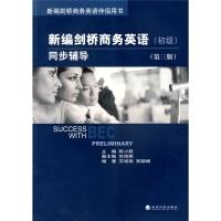 新编剑桥商务英语伴侣用书:新编剑桥商务英语同步辅导(初级)(第3版)