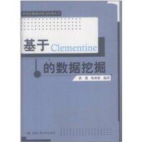 9787300151625/基于Clementine的数据挖掘(统计数据分析与应用丛书)/薛薇