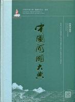 中国河湖大典:黄河卷