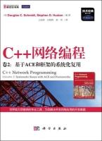 C网络编程卷2基于ACE和框架的系统化复用计算机与互联网施密特正版图书