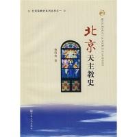 北京宗教史系列丛书之一:北京天主教史