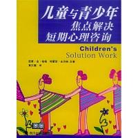 教育辅导系列:儿童与青少年焦点解决短期心理咨询