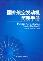 国外航空发动机简明手册