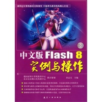 中文版Flash8实例与操作-含1CD/孙志义