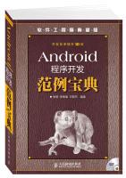 软件工程师典藏版:Android程序开发范例宝典(附光盘)