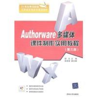Authorware多媒体课件制作实用教程缪亮