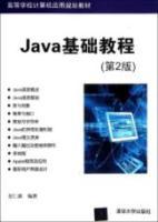 Java基础教程(第2版)