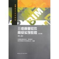 三维算量软件高级实例教程(第2版)深圳市斯维尔科技有限公司建筑书籍