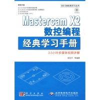 MastercamX2数控编程经典学习手册(附DVD光盘1张)