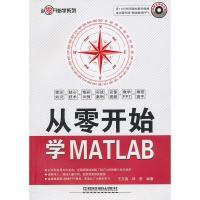 从零开始学MATLAB王玉磊计算机与互联网书籍