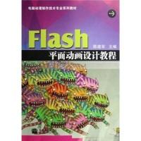 电脑动漫制作技术专业系列教材:Flash平面动画设计教程(附光盘)