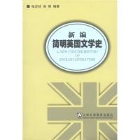 新编简明英国文学史