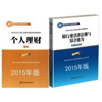 2015年中国银行业从业人员资格考试法律法规与综合能力初、中级适用教材+个人理财中级