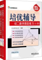 培优辅导:初二数学跟踪练习BS版(套装上下册)