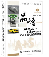 品悟Alias2014+Showcase产品可视化造型与渲染
