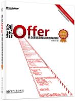 剑指Offer名企面试官精讲典型编程题(纪念版)