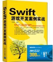 Swift游戏开发案例实战