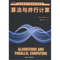 世界著名计算机教材精选:算法与并行计算