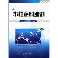 水性涂料助剂朱万章刘学英科技书籍