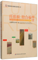 期货投资者教育系列丛书:纤维板、胶合板期货