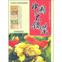 中国大锅菜:热菜卷