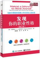 发现你的职业性格:MBTI帮助你改善工作方式和人际关系(修订本)