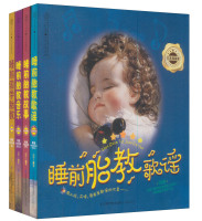 亲亲乐读系列:完美睡前胎教(5星典藏卷)(套装共4册)(附CD光盘)