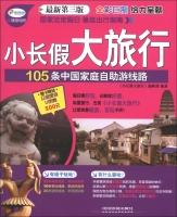 小长假大旅行丛书:105条中国家庭自助游线路(最新第3版)