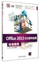 Office2013办公软件应用标准教程(附光盘)/清华电脑学堂王菁刘红娟9787302