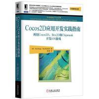 Cocos2D应用开发实践指南斯壮等计算机与互联网书籍