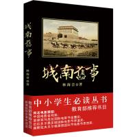 城南旧事林海音小说文学书籍