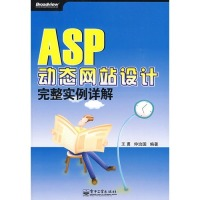 ASP动态网站设计/王勇,仲治国