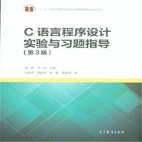 C语言程序设计实验与习题指导-(第3版)