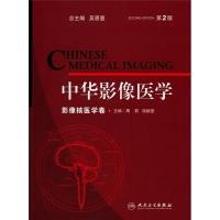 中华影像医学:影像核医学卷(第2版)