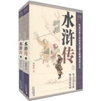 中国古典文学经典名著无障碍阅读丛书:水浒传(套装上下册)