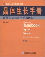 Springer手册精选系列·晶体生长手册(第1册):晶体生长及缺陷形成概论(影印版)