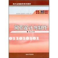 现代远程教育系列教材:网页设计与制作