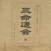 三命通会-(上.下)-最新修订